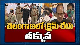 తెలంగాణలో క్రైమ్ రేటు తక్కువ | Crime rate low in Telangana | Home Minister Mahmood Ali