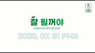 송가인 '잘될꺼야' 공식 뮤직비디오(M/V) with 잎새주