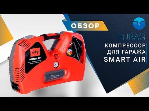 Компрессор FUBAG Smart Air