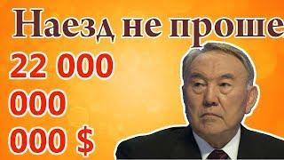 Чем ответил Назарбаев на арест 22 млрд $ ?