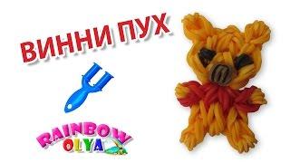 ВИННИ ПУХ из резинок на рогатке. Плетение из резиночек | Winnie the Pooh Rainbow Loom Charm