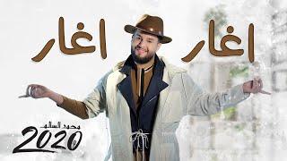 تحميل اغاني محمد السالم - اغار اغار( فيديو كليب/ حصري ) |ألبوم محمد السالم 2020 MP3