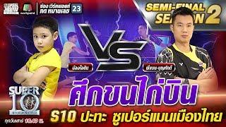 ศึกขนไก่บิน น้องไอดิน S10 ปะทะ ซูเปอร์แมนเมืองไทย | SUPER 10 Season2