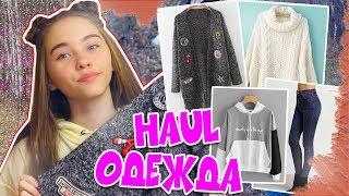 Haul: мои покупки из интернет магазинов Rosegal Romwe Shein | MarishaMT blogger \ модный приговор