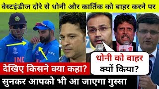 देखिये,Dhoni-Kartik को टीम से बहार निकालने पर भडके Gavaskar,Ganguly,Sehwag कही होश उड़ाने वाली बात