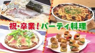 おびゴハン!食卓が華やぐ鮭のパスタグラタン&北斗流まんまトマトピザ180308