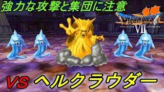 ドラゴンクエスト7 エデンの戦士たち【DRAGON QUEST Ⅶ 3DS版】#68 聖風の谷 ボス戦 VSヘルクラウダー しんくうは&集団に注意 Kazuboのゲーム実況