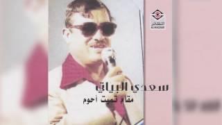 اغاني حصرية Tmait Ahom سعدي البياتي - مقام تميت أحوم تحميل MP3