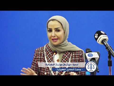 جمعية المحامين الكويتية - نــدوة : ميثــــاق مهنــــة المحــامـاة