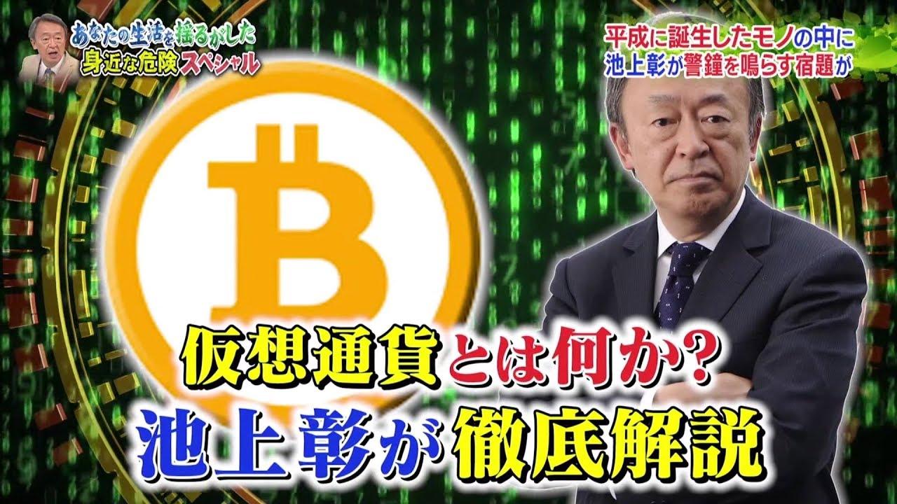 仮想通貨とは何か?池上さん 解説 #仮想通貨