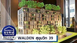 รีวิว - เยี่ยมชม วาลเด้น สุขุมวิท 39 (Walden Sukhumvit 39) คอนโดสุดหรู ใจกลางสุขุมวิท 39