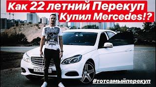 Как 22 летний перекуп купил Mercedes!?