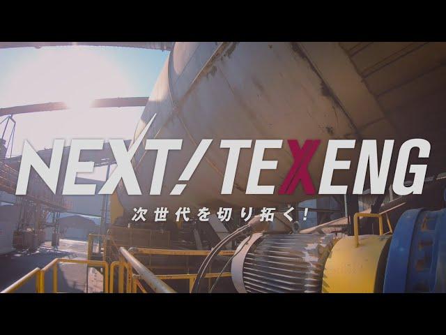 【日鉄テックスエンジ】会社紹介動画~NEXT!TEXENG 次世代を切り開く!~