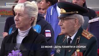 2018 06 22 День памяти и скорби во Владимире