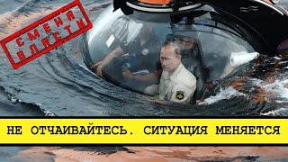 Путин расписался в собственной бесполезности [Смена власти с Николаем Бондаренко]