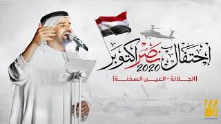 اغاني حصرية حسين الجسمي - احتفال نصر اكتوبر 47 (الجلالة - العين السخنة) | 2020 تحميل MP3
