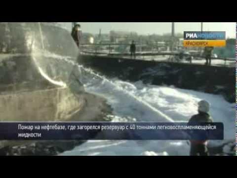 Пожар на нефтебазе в Красноярске
