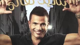 تحميل اغاني Amr Diab Halla Halla 2011 عمرو ذياب هالله هالله MP3