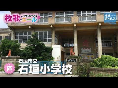 Ishigaki Elementary School