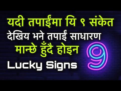 यदी तपाईंमा यि ९ संकेत देखिय भने तपाईं साधारण मान्छे हुँदै होइन/Lucky signs