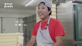 あってくれてありがとう:壱製パン所(近江八幡市)編