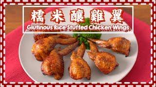 【出街食算】糯米釀雞翼