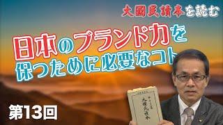第13回 日本のブランド力を保つために必要なコト