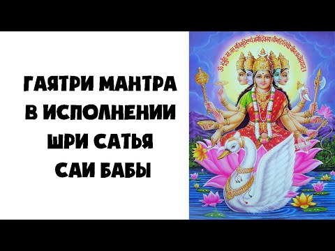 Гаятри Мантра в исполнении Шри Сатья Саи Бабы