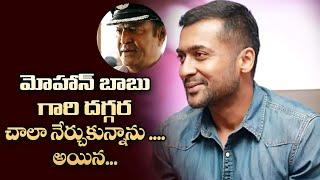 Actor Suriya Great Words about Mohan Babu   Aakaasam Nee Haddhu Ra Movie Interview