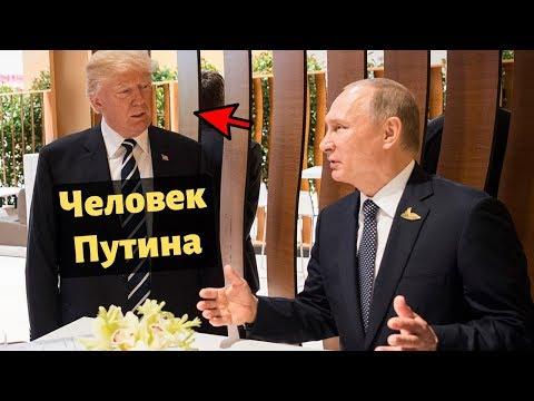 ТРАМП ЧЕЛОВЕК ПУТИНА