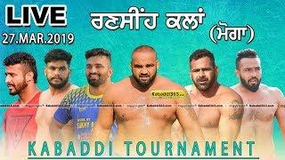 🔴 [Live] Ransih Kalan (Nihal Singh Wala) Kabaddi Tournament 27 Mar 2019
