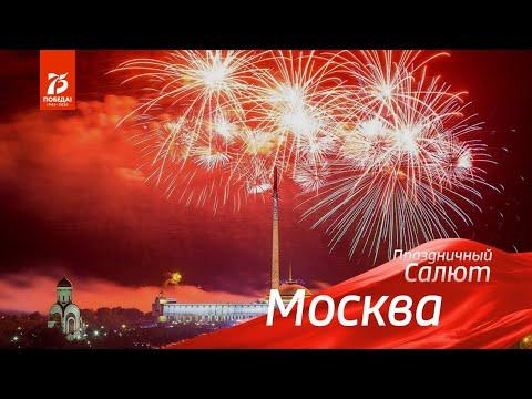 MOSKOVA'DA HAVAİ FİŞEK GÖSTERİSİ