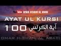 AYATUL KURSI X 100  | PROTECTION | اية الكرسي مكررة
