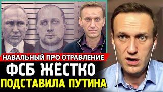ФСБ ПОДСТАВИЛА ПУТИНА. Навальный Рассказал Как Звонил Отравителям. Интервью Алексея Навального.