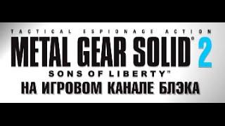 Metal Gear Solid 2 (01)   гудзон, два года назад
