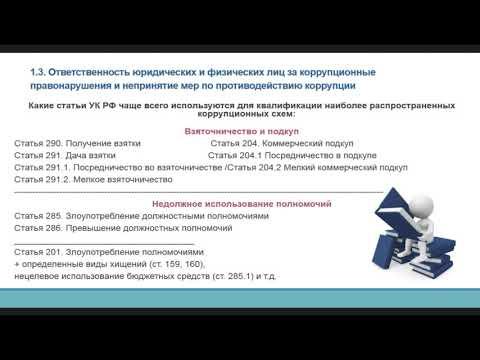 1 Требования законодательства и организационные основы