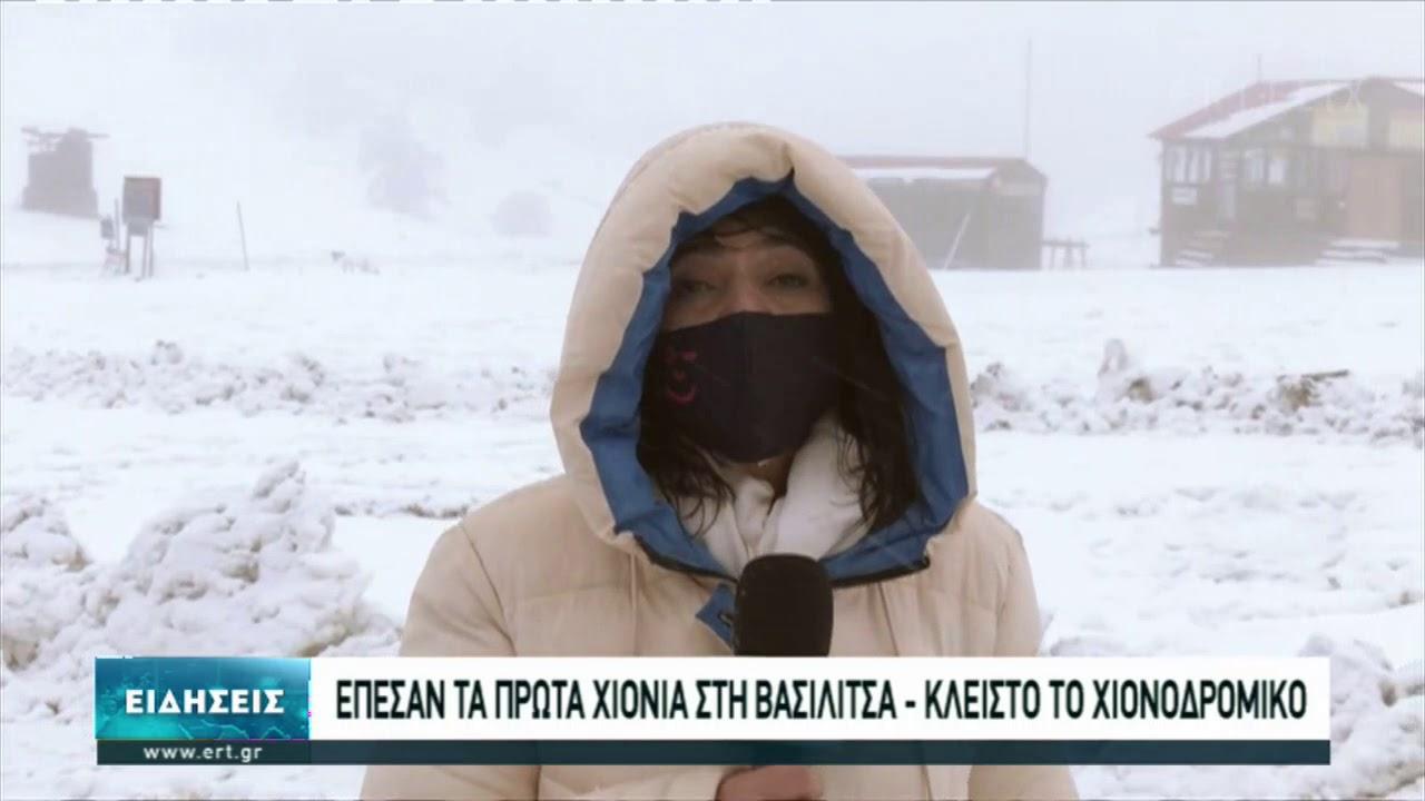 Κλειστό το χιονοδρομικό κέντρο της Βασιλίτσας παρά τη χιονόπτωση  | 12/12/2020 | ΕΡΤ