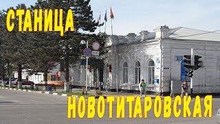Станица Новотитаровская.  Переезд в деревню !Дом в Краснодарском Крае