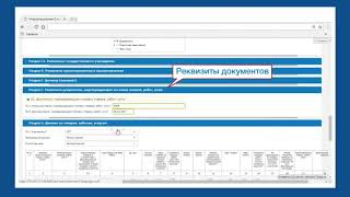 """ИС """"Электронные счет-фактуры"""""""