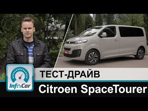 Citroen  Spacetourer  Минивен класса M - тест-драйв 1