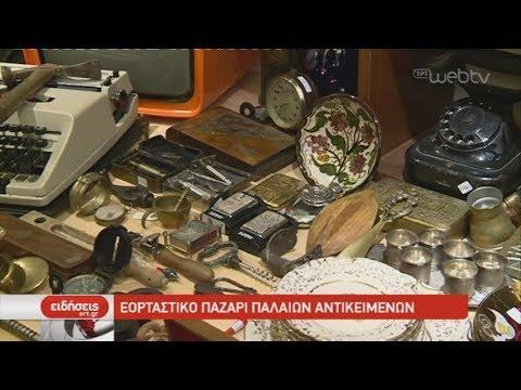 Εορταστικό παζάρι παλαιών αντικειμένων | 28/12/2019 | ΕΡΤ