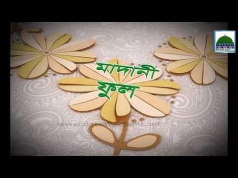Qurbani Ki Fazilat - Bangla Language