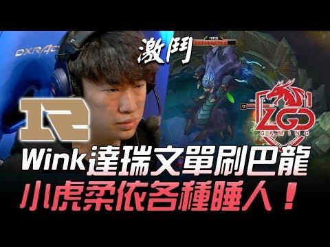 RNG vs LGD Wink招牌達瑞文單刷巴龍 小虎柔依各種睡人!Game 2