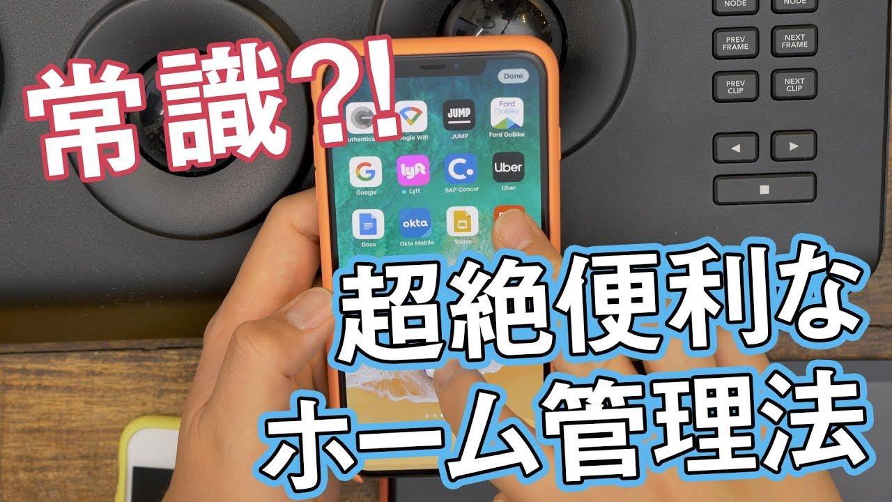 これ常識?!iPhoneでホームアプリを整理する画期的な方法! #iPhone #iOS #Tips #スマホ #Tips