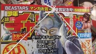 週刊少年チャンピオン2018年18号「BEASTARS」