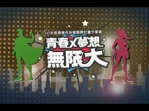 107年「青春x夢想=無限大」青春作伴暨圓夢計畫成果剪輯