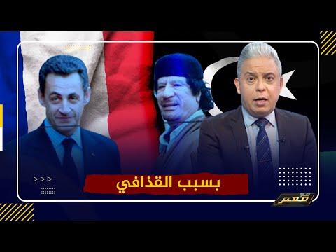 الرئيس الفرنسي نيكولا ساركوزي