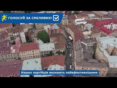 Над Левом: вул. Августина Волошина, Григоровича, Джохара Дудаєва, Стефаника