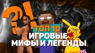 """ТОП 10 """"ИГРОВЫЕ МИФЫ И ЛЕГЕНДЫ"""""""