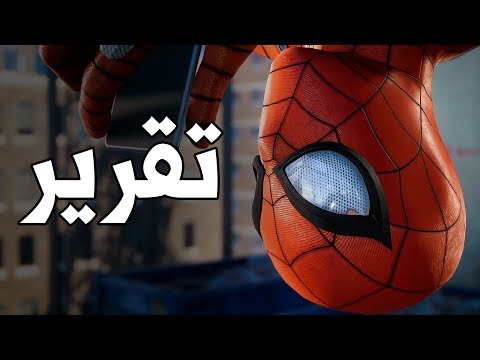 Spider Man ???? أقوى لعبة سبايدرمان